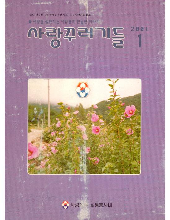 사랑꾸러기들 2001년 1월 통권 제31호