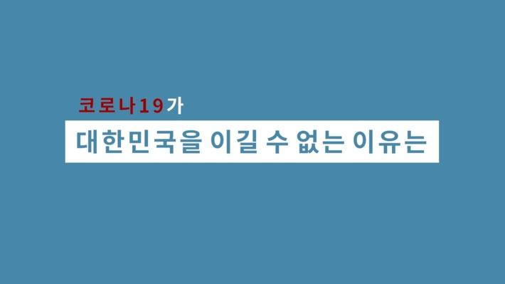'코로나19'가 대한민국을 이길 수 없는 이유 : 자원봉사자 헌정영상