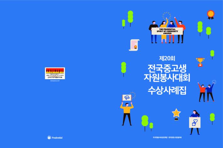 2018 제20회 전국중고생 자원봉사대회 수상사례집