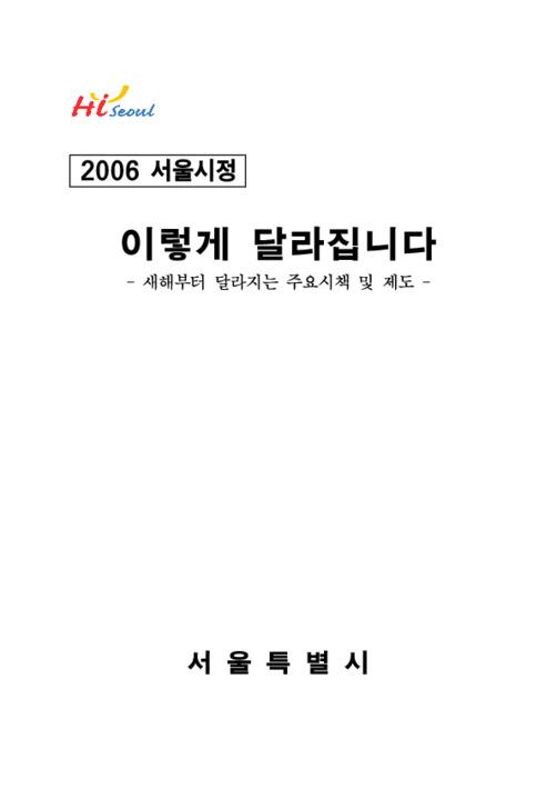 2006 서울시정