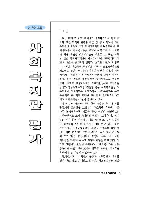 보건복지포럼-04월(통권 제 31호)사회복지이용시설 평가 및 환류방안