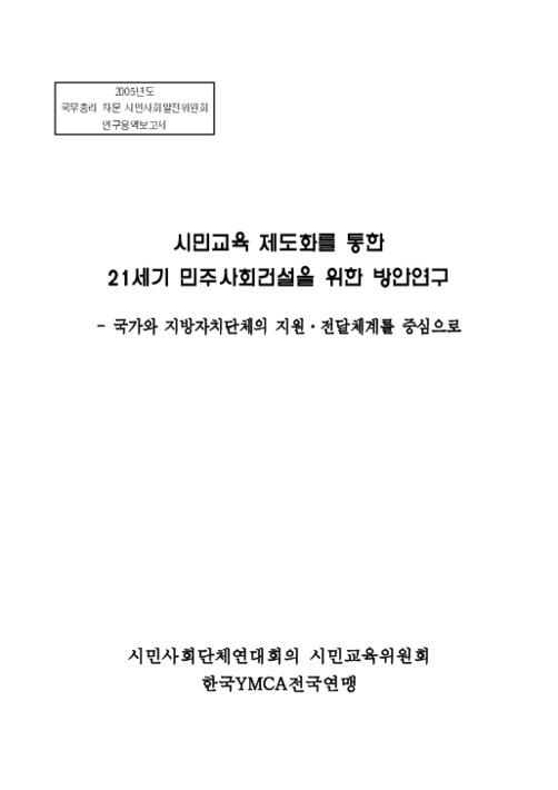 시민교육 제도화를 통한 21세기 민주사회건설을 위한 방안연구