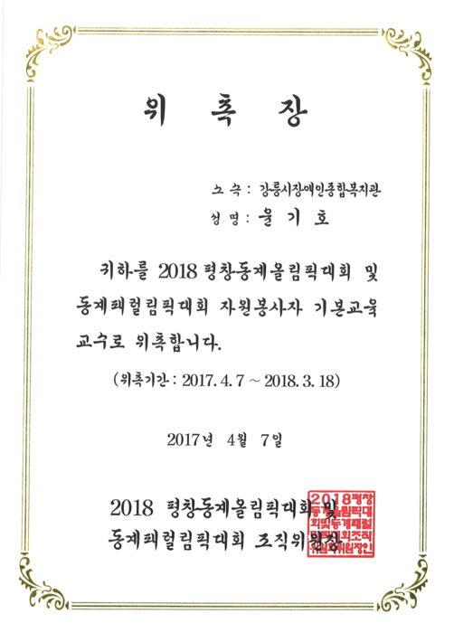 2018 평창 동계올림픽 자원봉사자 기본교육 교수 위촉장