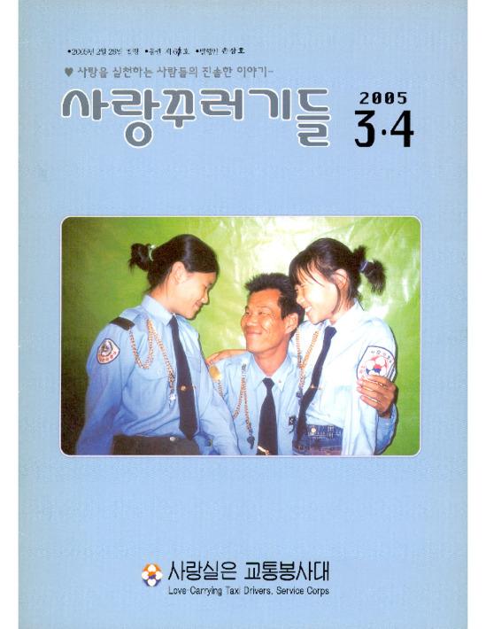 사랑꾸러기들 2005년 3.4월 통권 제61호