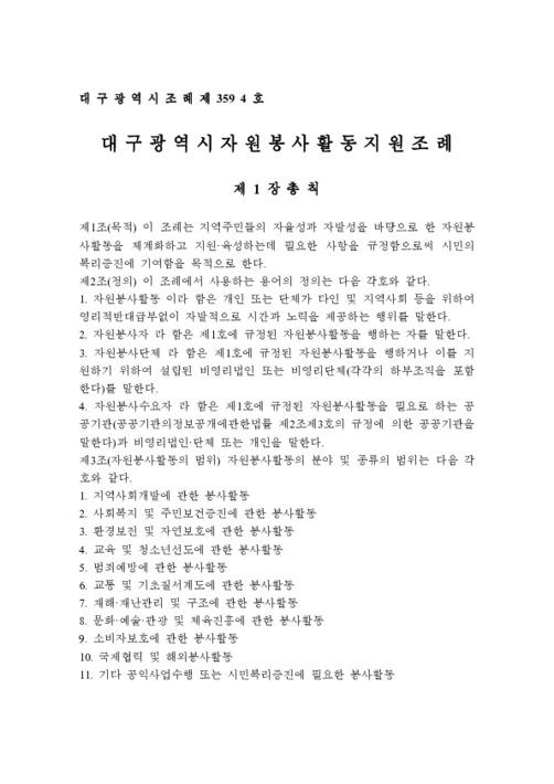 대구광역시자원봉사활동지원조례