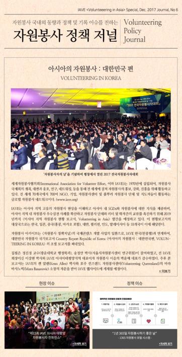 자원봉사 정책저널 통권제6호