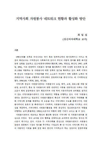 지역사회 자원봉사 네트워크의 현황과 활성화 방안
