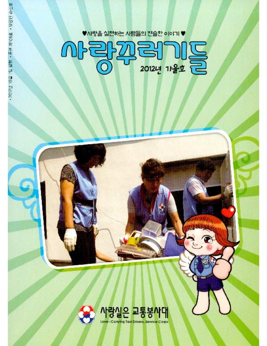 사랑꾸러기들 2012년 가을호 통권 제105호