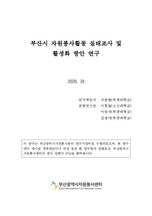 부산시 자원봉사활동 실태조사 및 활성화 방안 연구