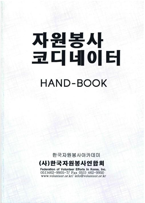 자원봉사 코디네이터 HAND-BOOK