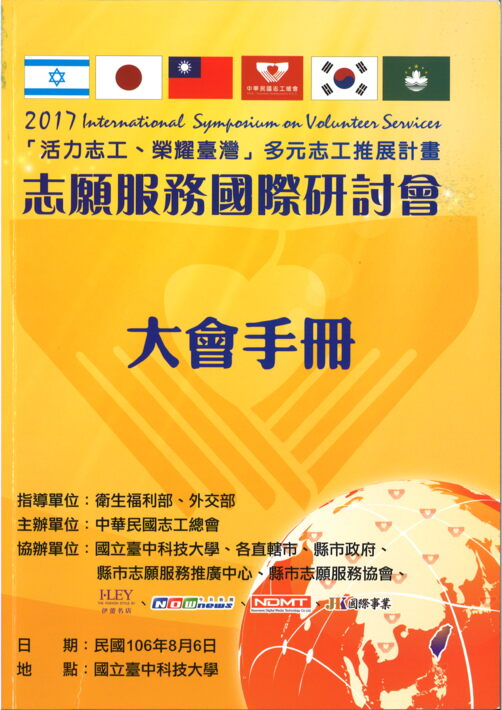 2017 International Symposium on Volunteer Services