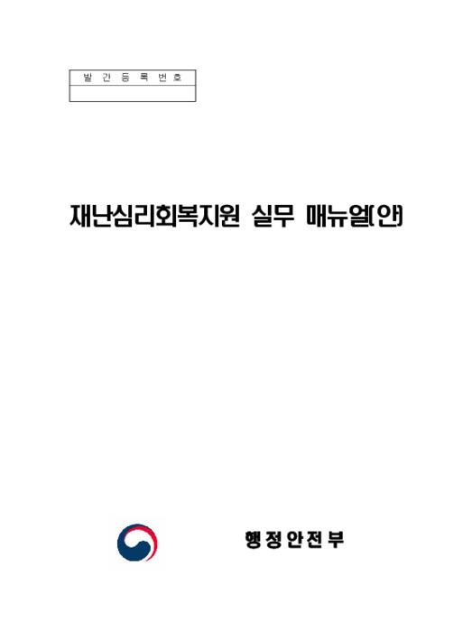 재난심리회복지원 실무 매뉴얼(안0