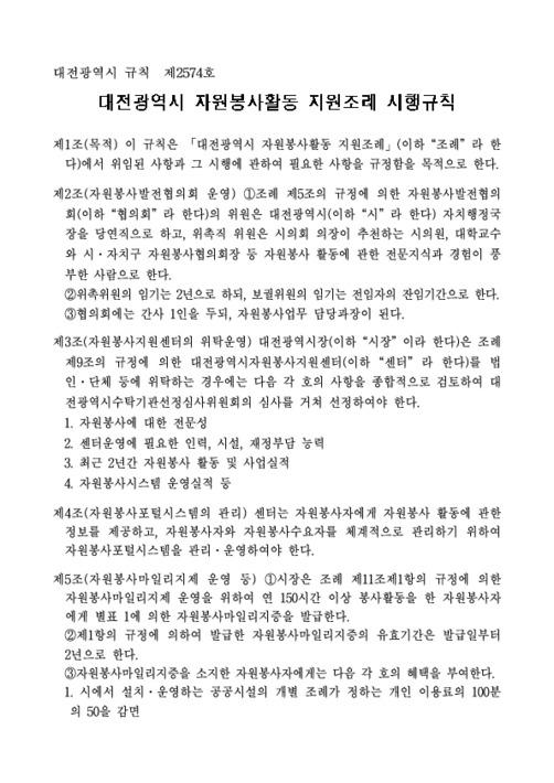 대전광역시 자원봉사활동 지원조례 시행규칙