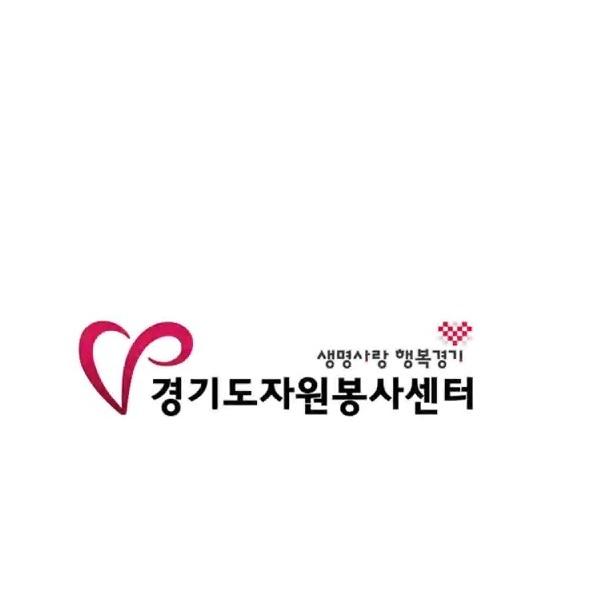 경기도자원봉사센터 홍보영상