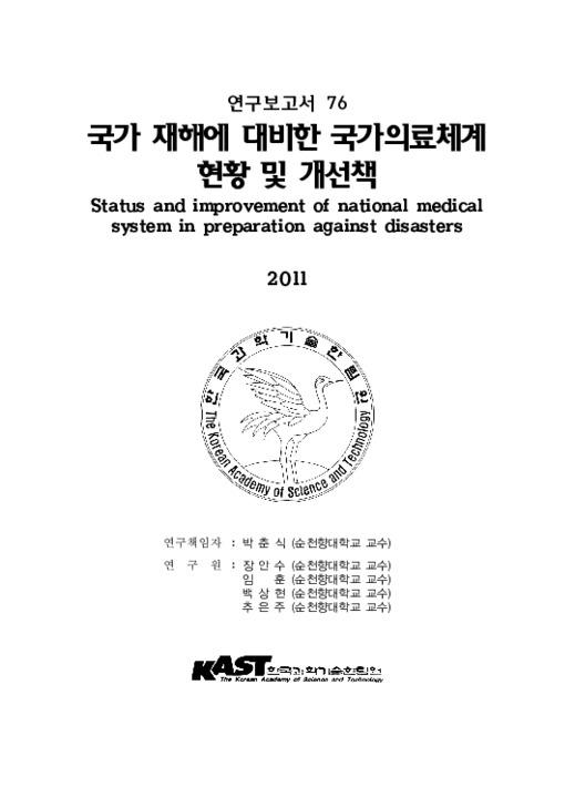 국가 재해에 대비한 국가의료체계 현황 및 개선책
