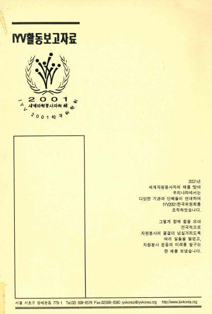 IVY2001한국위원회 활동보고자료집