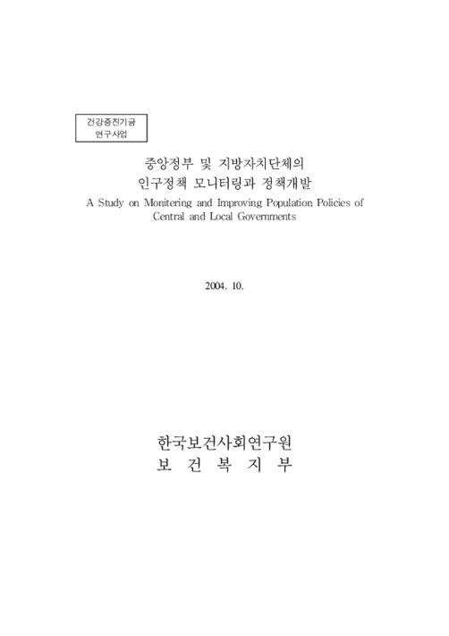 중앙정부 및 지방정부의 인구정책 모니터링 및 평가체계 개발