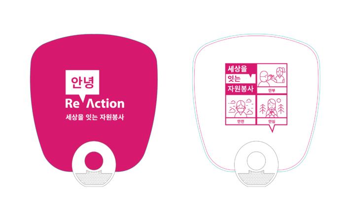 2018 제3회 전국자원봉사센터 실천지향 컨퍼런스 'PLUG-IN' _안녕리액션 캠페인 기념품 3