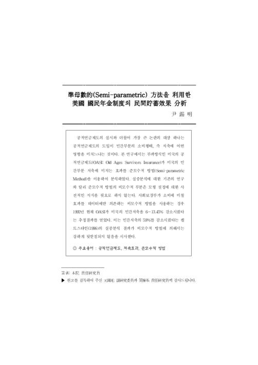 18권 1호 준모수적(Semi-parametric)방법을 이용한 미국 국민연금제도의 민간저축효과 분석