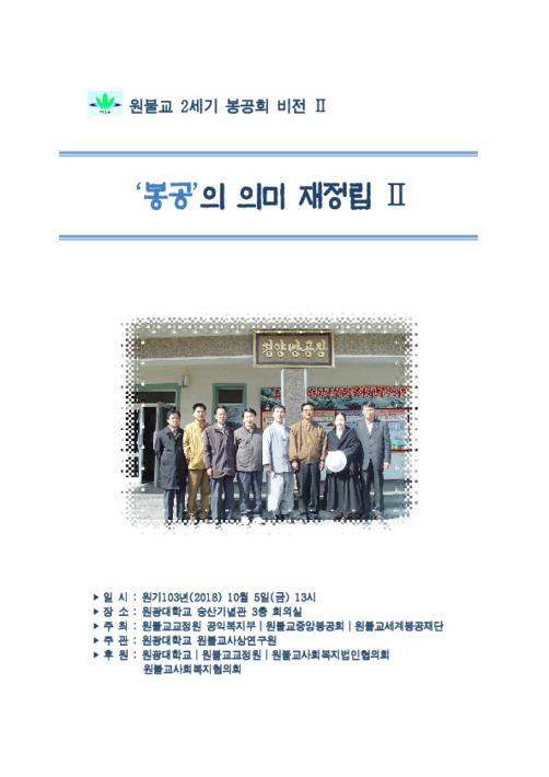 원불교봉공회 제2차 학술대회 자료집