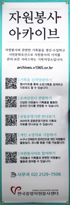 한국중앙자원봉사센터 운영위원회 현수막