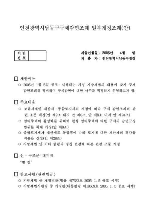 인천광역시남동구청장