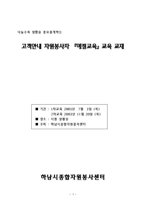 고객안내 자원봉사자 『예절교육』교육 교재