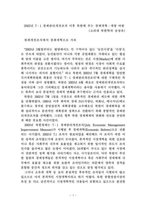 2002년 7.1 경제관리개선조치 이후 북한에 부는 경제개혁.개방 바람