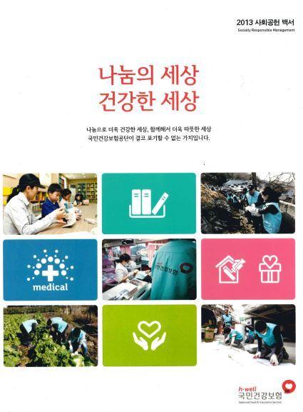 나눔의 세상 건강한 세상 : 2013 사회공헌 백서