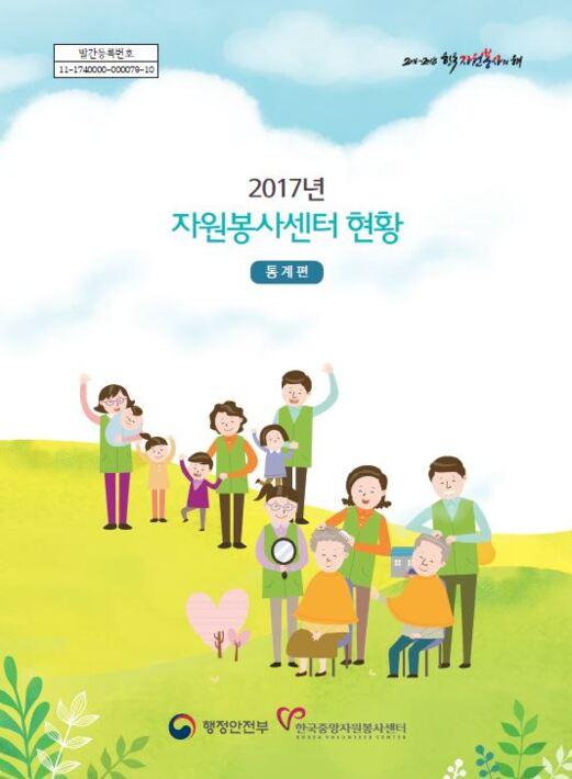 2017년 자원봉사센터 현황 자료집(2016년 현황)