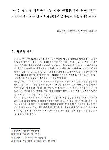 한국 여성의 자원봉사 및 기부 현황분석에 관한 연구