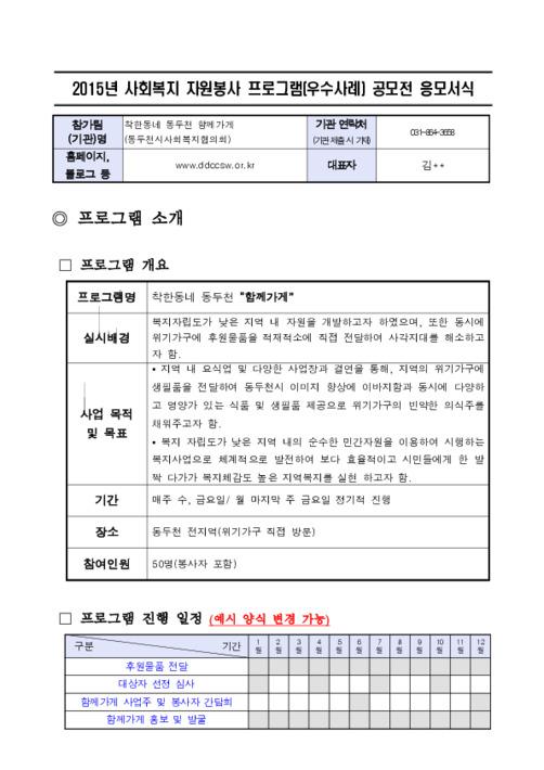 """2015년 사회복지 자원봉사 프로그램 우수사례 공모전 응모서 - 착한동네 동두천 """"함께가게"""""""