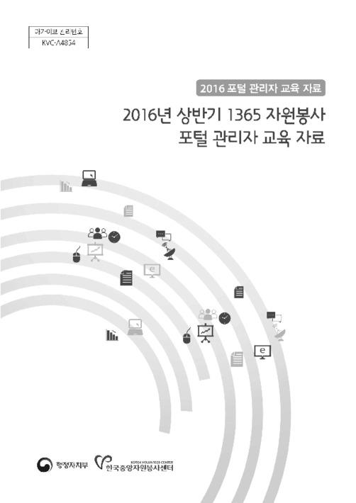 2016년 1365 자원봉사 포털 상반기 관리자 교육