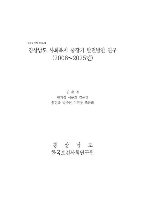 경상남도 사회복지 중장기 발전방안 연구(2006~2025년) [요약]