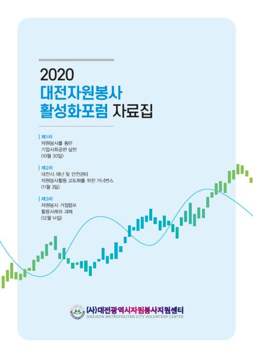 2020 대전자원봉사 활성화포럼 자료집