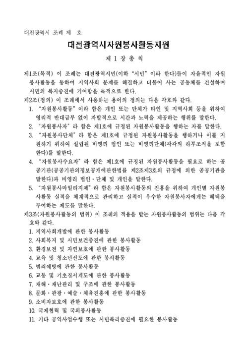 대전광역시자원봉사활동지원조례