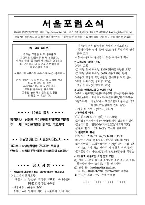 서울포럼소식 제45호