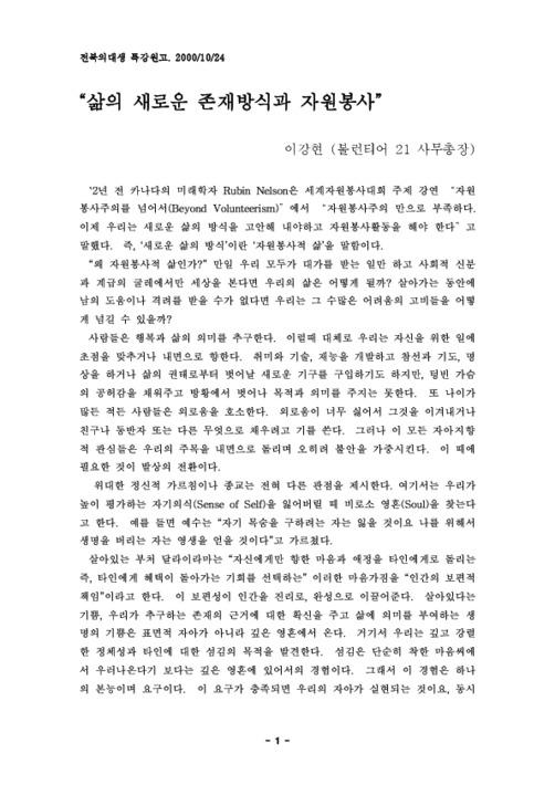 """""""삶의 새로운 존재방식과 전북의대생 특강원고"""