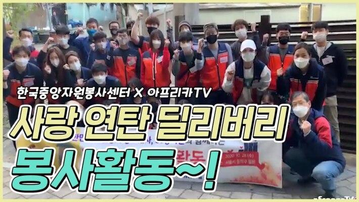 안녕! BJ도 함께할게(연탄나눔 편) : 한국중앙자원봉사센터X아프리카TV