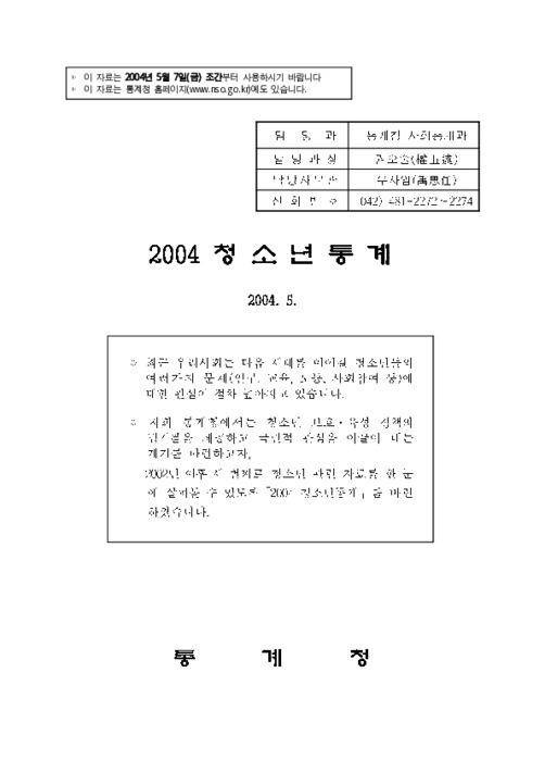 2004 청소년통계