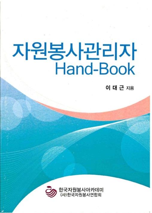 자원봉사관리자 Hand-Book