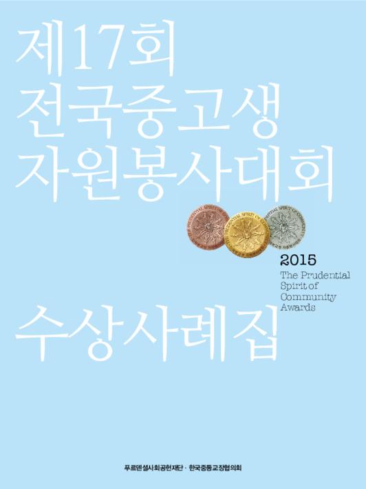 2015 제17회 전국중고생 자원봉사대회 수상사례집
