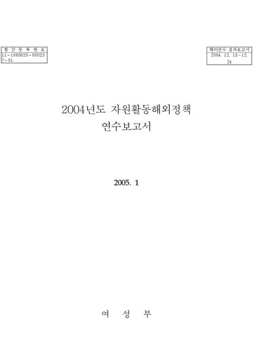 2004년도 자원활동해외정책 연수보고서