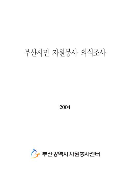 부산시민 자원봉사 의식조사