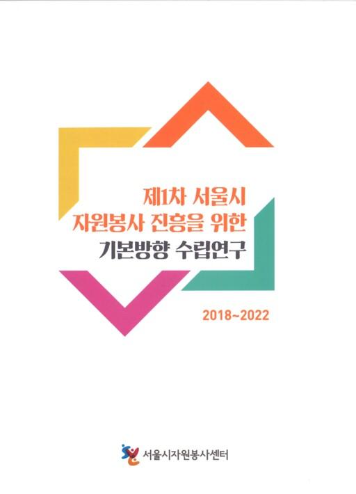 제1차 서울시 자원봉사 진흥을 위한 기본방향 수립연구