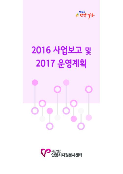 2016 사업보고 및 2017 운영계획