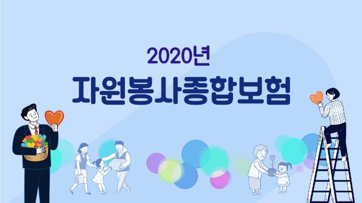 2020년 자원봉사종합보험 수요처 교육용 PDF
