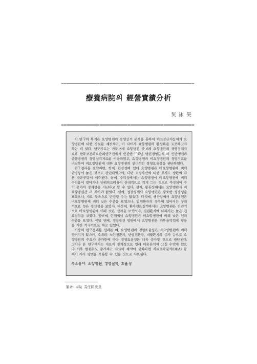 22권 1호 요양병원의 경영실적분석