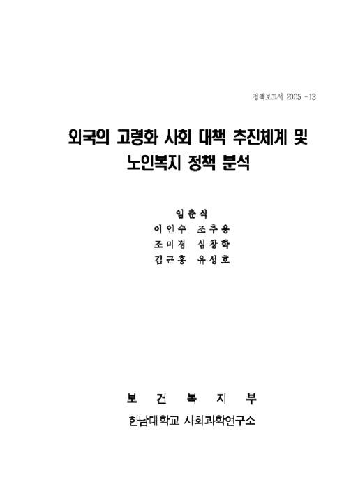 외국의 고령화 사회 대책 추진체계 및 노인복지 정책 분석