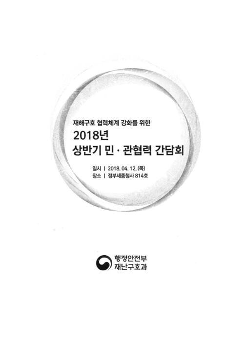 재해구호 협력체계 강화를 위한 2018년 상반기 민.관협력 간담회